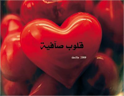 القلوب الصافية Safih